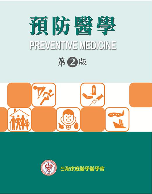 預防醫學--第二版