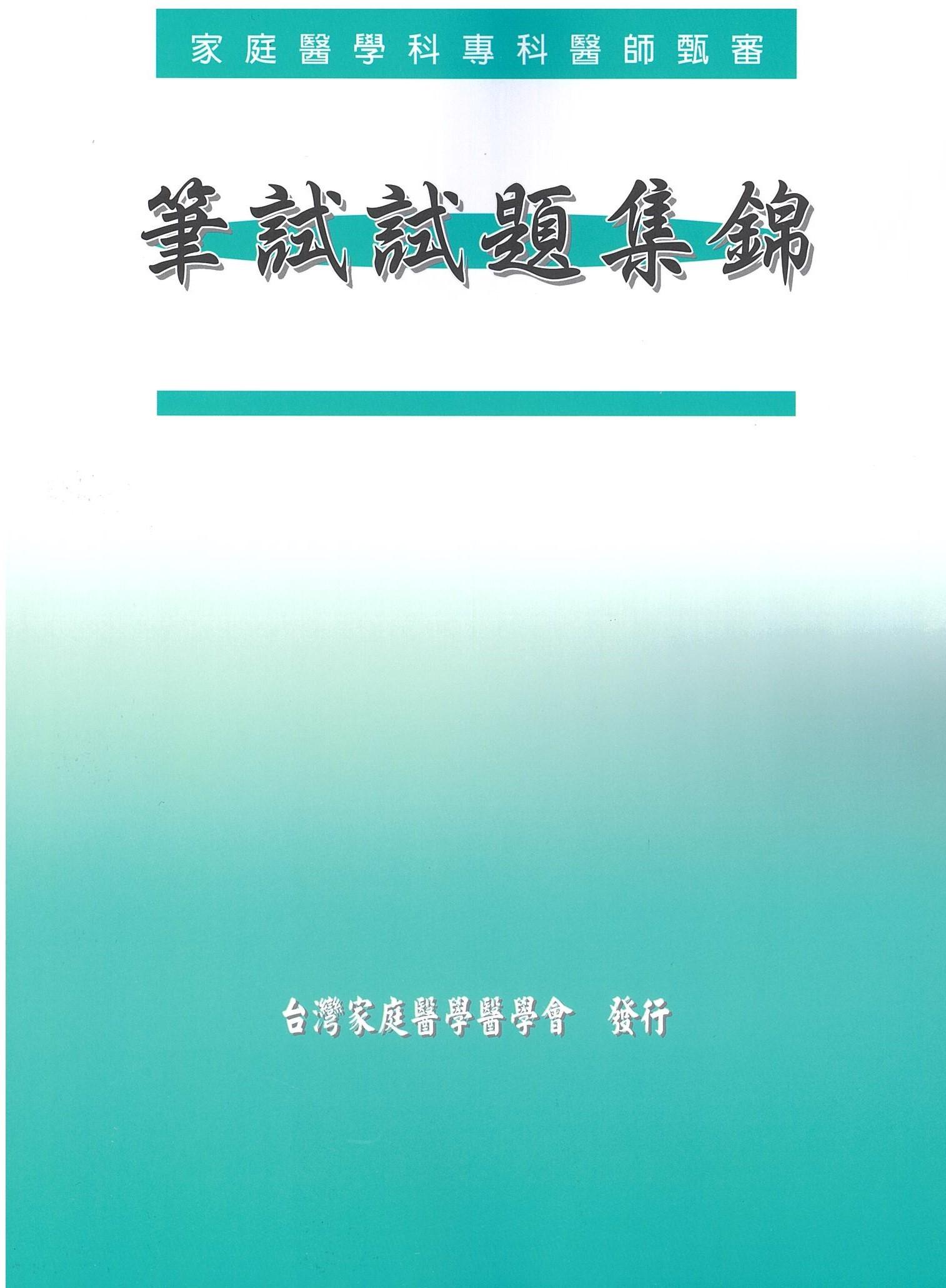 試題集錦(109年3月出版),每本訂價600元