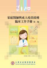 家庭醫師與成人疫苗接種臨床工作手冊--第二版