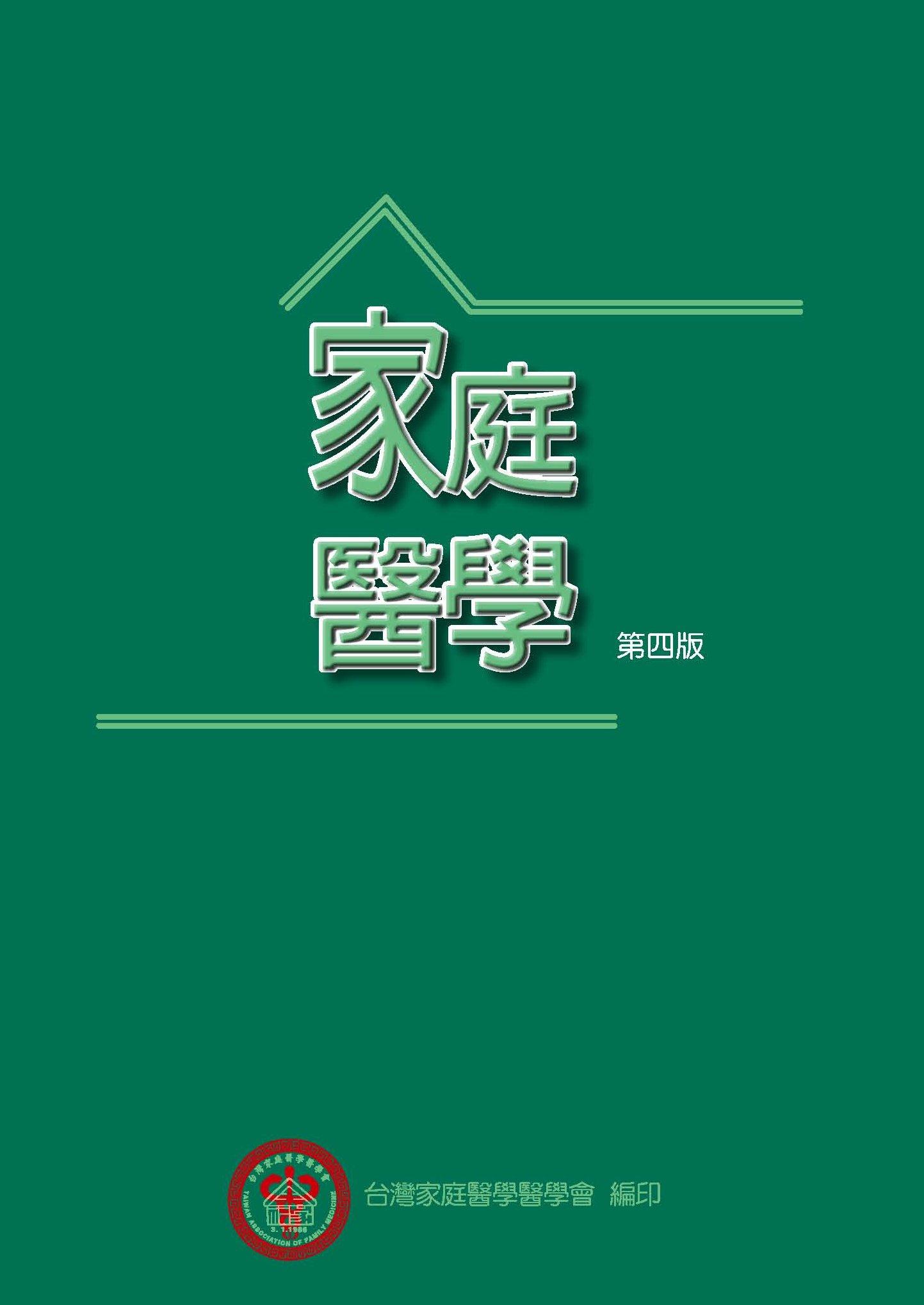 家庭醫學-第四版